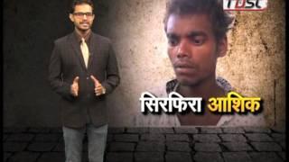 "Khabarfast :  Apradh "" Sirfira Aashiq "" - 1, 6 Sep 2016"