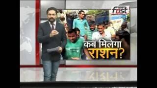 "Khabarfast : Report Special "" Kab Milega Rashan ""- 1, 6 Sep 2016"
