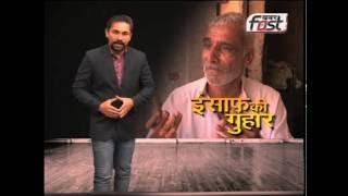 """Khabarfast : Apradh """" Insaf Ki Guhar """" - 1, 8 Sep 2016"""