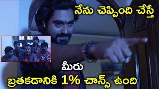 బ్రతకడానికి 1% చాన్స్ ఉంది   Latest Telugu Horror Movie Scenes   Dhanraj   Nagineedu