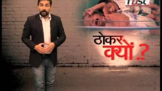 "Khabarfast : Apradh "" ठोकर क्यों?"" , 15 Sep 2016"