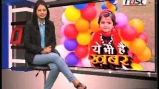 Khabarfast : Ye Bhi Hai Khabar, 25 Sep 2016