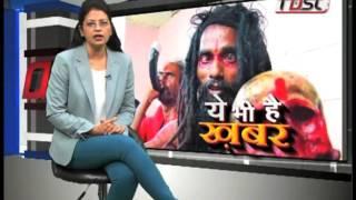 Khabarfast : Ye Bhi Hai Khabar -2, 2 Sep 2016