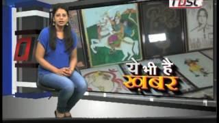 Khabarfast : Ye BhI Hai Khabar, 9 Oct 2016