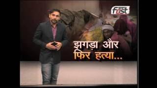 "Khabarfast: Apradh "" झगडा और फिर हत्या "", 17 Oct 2016"