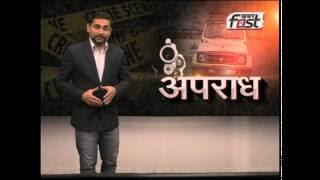 Khabarfast : Apradh - 2,18 Oct 2016