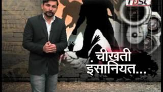 "Khabarfast : Apradh "" चीखती इंसानियत"", 28 Oct 2016"