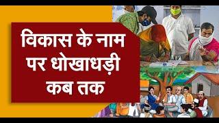 Sudarshan UP: विकास के नाम पर धोखाधड़ी कब तक।SureshChavhanke। SudarshanNews।
