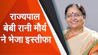 SudarshanUk : राज्यपाल बेबी रानी मौर्य ने भेजा इस्तीफा।SureshChavhanke। SudarshanNews