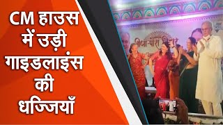 SudarshanChattisgarh : CM हाउस में उड़ी गाइडलाइंस की धज्जियाँ।SureshChavhanke। SudarshanNews