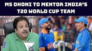 MS Dhoni To Mentor India's T20 World Cup Team   Catch News