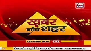 Ganv Shahr की खबरे | Superfast News Bulletin | | Gaon Shahar Khabar evening | Headlines | 09 sep