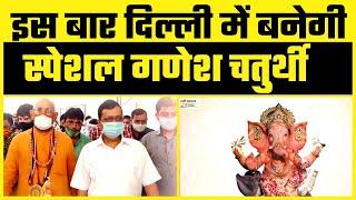 10 September 2021 को शाम 7 बजे Ganesh Chaturthi का भव्य Program करेगी Kejriwal Govt