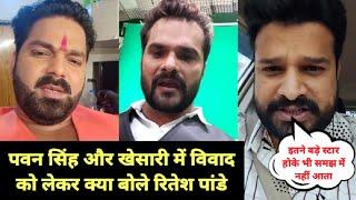 #Pawan Singh और #Khesari lal के बीच चल रहे विवाद को लेकर क्या बोले #Ritesh Pandey