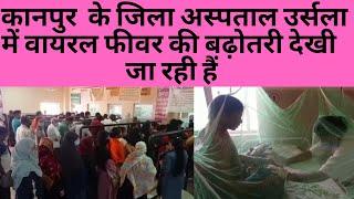 कानपुर  के जिला अस्पताल उर्सला में वायरल फीवर की बढ़ोतरी देखी  जा रही हैं