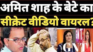 अमित शाह के बेटे का सीक्रेट Video Viral ! Modi हुए हैरान ? किसान महापंचायत! Hokamdev।