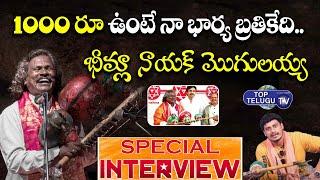 Kinnera Mogulaiah Special Interview   Bheemla Nayak Title Song Singer   Emotional   Top Telugu TV