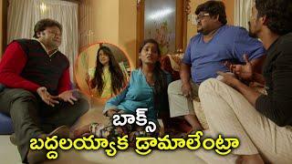 బాక్స్ బద్దలయ్యాక డ్రామాలేంట్రా   Latest Telugu Movie Scenes   Suman Shetty   Pramodini