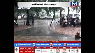 ગાંધીનગરમાં જોરદાર વરસાદ   Gandhinagar   Rain