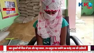 Barabanki | Aligarh | Kannauj | Raigarh | Chitrkoot | की बड़ी खबरे