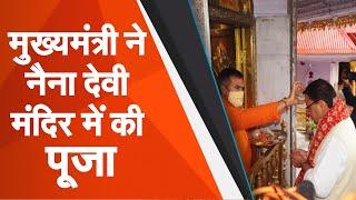 SudarshanUK: मुख्यमंत्री ने नैना देवी मंदिर में की पूजा ।SureshChavhanke। SudarshanNews