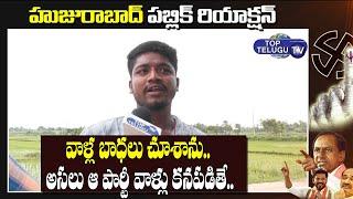 Public Shocking Reaction On Huzurabad By elections   CM KCR VS Etela Rajender  Top Telugu TV