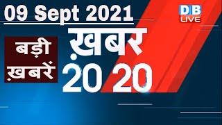9 September 2021   अब तक की बड़ी ख़बरे   Top 20 News   Breaking news   Latest news in hindi  #DBLIVE