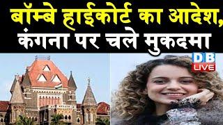 Bombay High Court का आदेश, kangana ranaut पर चले मुकदमा | Javed Akhtar ने दर्ज कराया था मानहानि केस