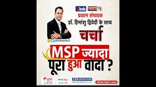 Modi Government    MSP ज्यादा, पूरा हुआ वादा ? 'चर्चा' प्रधान संपादक Dr Himanshu Dwivedi के साथ
