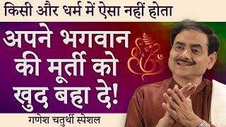 मूर्ती विसर्जन प्रमाण है सनातन धर्म की महानता का! | Ganesh Chaturthi Special | Sakshi Shree