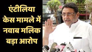 नवाब मलिक बड़ा आरोप, कहा- बीजेपी के इशारे पर परमबीर सिंह ने अनिल देशमुख को फंसाया