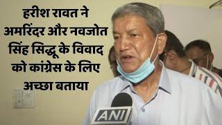 हरीश रावत ने अमरिंदर और नवजोत सिंह सिद्धू के विवाद को कांग्रेस के लिए अच्छा बताया | Catch Hindi