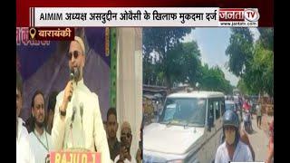 औवेसी के खिलाफ मुकादमा दर्ज | CM धामी का हरिद्वार दौरा | देखिए UP और UK की बड़ी खबरें
