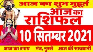 10 September 2021 AAJ KA RASHIFAL || आज का राशिफल Today Horoscope || आज का उपाय || Daati Maharaj ||