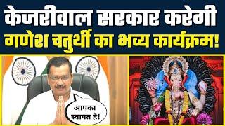 आइए, इस साल हम सभी देशवासी एक साथ मिलकर श्री Ganesh Chaturthi मनाएं :  श्री Arvind Kejriwal जी