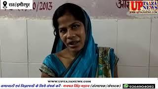 राठ में दहेज की मांग पूरी न होने पर ससुरालीजनों ने चार माह की गर्भवती महिला को घर में बंद कर बुरी तर