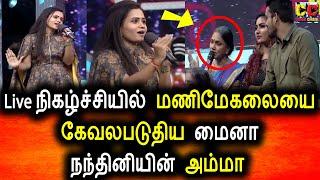 Live நிகழ்ச்சியில் மணிமேகலையை கேவலபடுதிய மைனா நந்தினியின் அம்மா|Manimegalai|Vijay Tv|Reality Show