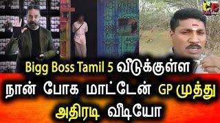 BIgg Boss 5 Tamil பற்றி முதல் முதலில் வா திறந்த TIK TOk  G P முத்து|Tik Tok G.P.Muthu Join Bigg Boss