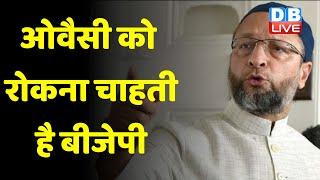 AIMIM  Asaduddin Owaisi को रोकना चाहती है BJP   Asaduddin Owaisi पर होगी कार्रवाई   #DBLIVE