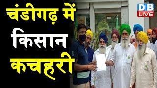 Chandigarh में Kisan कचहरी | Punjab चुनावों के लिए किसानों का बड़ा फैसला | Kisan Andolan | #DBLIVE