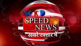 Speed News | Aligarh | Hathras | Jhansi | Barbanki | Bahraich | Badnavar | Kannauj |