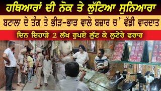 Batala Tibba Bazar Goldsmith Loot Kaand | Batala Today Video | Two Lakh Looted In Batala Live