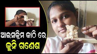 Smallest Lord Ganesh By Using 20 ice cream sticks  | Nandini pattnaik  | ଚର୍ଚ୍ଚା ରେ କୁନି ଝିଅ ନନ୍ଦିନୀ