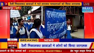 तिलहर: छात्राओं ने रैली निकालकर मतदाताओं को किया जागरुक, लगाये नारे   #BraveNewsLive