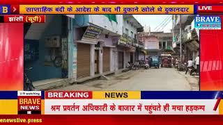 झांसी: बाजार में श्रम प्रर्वतन अधिकारी के आते ही कुछ ही मिनटों में बंद हुआ बाजार   #BraveNewsLive