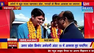आकाश ने बढ़ाया तिलहर का मान, उत्तर प्रदेश क्रिकेट अकेडमी में हुए चयनित   #BraveNewsLive