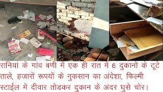 बणी गांव की 6 दुकानों से फिल्मी अंदाज में हुई चोरी, दीवार तोडकर दुकान के अंदर घुसे बेखौफ चोर