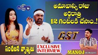 Exclusive Interview with GST Movie Team   GST Movie   Top Telugu TV