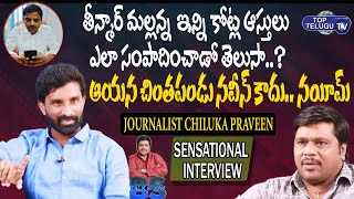 Journalist Chiluka Praveen Sensational Interview | Teenmaar Mallanna | BS Talk Show | Top Telugu TV