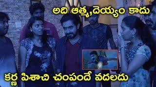 కర్ణ పిశాచి చంపందే వదలదు   Latest Telugu Horror Movie Scenes   Dhanraj   Nagineedu